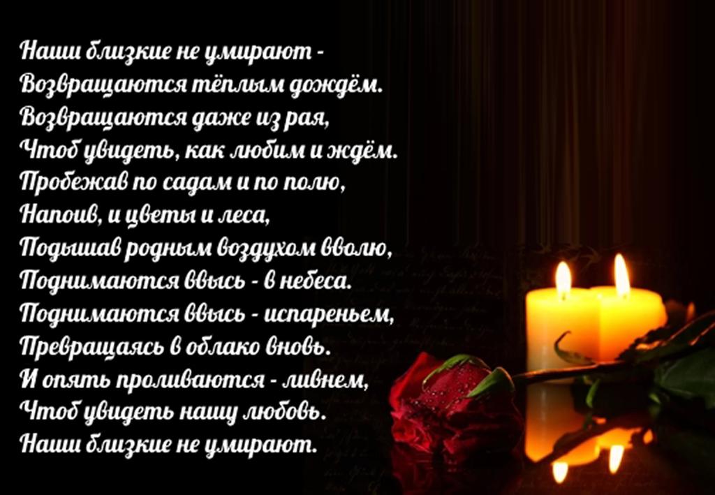 Соболезнования по случаю смерти мамы родственников, друзей, коллег,  знакомых в прозе и стихах