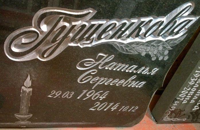 Гравировка надписи на памятнике памятники тверь цены в ставрополе