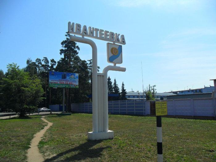 Памятник с сердцем Ивантеевка памятник подешевле Красносельская
